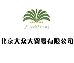 北京大众大贸易有限公司