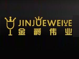 深圳市金爵伟业贸易有限公司