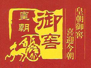 四川皇朝酒业销售有限责任公司