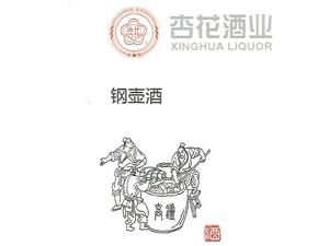 杏花村酒业钢壶酒全国运营中心