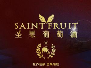 江苏圣果葡萄酒业有限公司