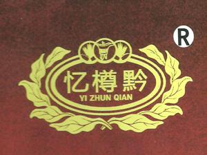 贵州省忆樽黔酒业有限责任公司