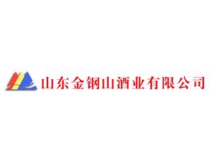 山东金钢山酒业有限公司