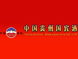 贵州国宾酒全国营销中心