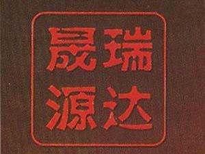 北京晟瑞达源酒业有限公司