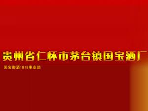 广西茅台国宝酒业销售有限公司