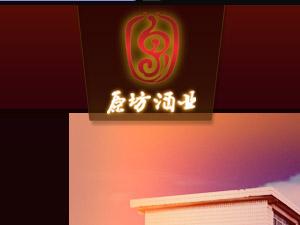 四川隆昌原坊酒业有限公司