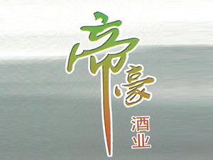 怀远县帝豪酒业有限公司