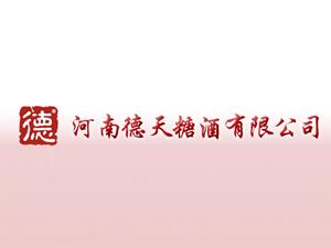 河南省德天糖酒有限公司