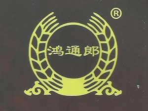 四川鸿通郎酒业有限公司