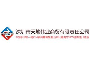深圳市天地伟业商贸有限责任公司