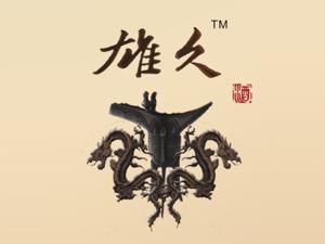 无锡市泰然鼎晟商贸有限公司