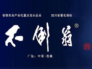 四川不倒翁酒业公司