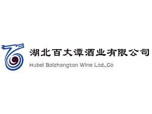 湖北百丈潭酒业有限公司