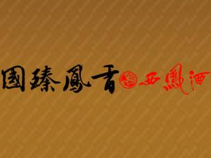 国臻凤香(北京)酒业有限公司