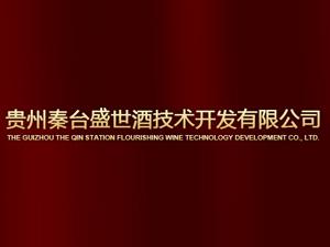 贵州秦台盛世酒技术开发有限公司