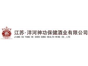 江苏洋河神功保健酒业有限公司