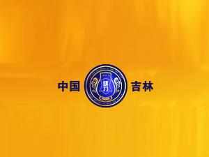 吉林市华侨医药保健酒厂