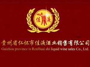 贵州台赤渡酒业股份有限公司