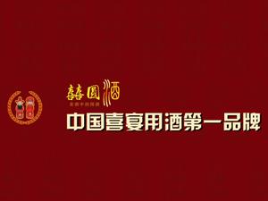 北京天赐喜缘酒业有限公司