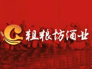 四川省绵竹粗粮坊酒业有限公司