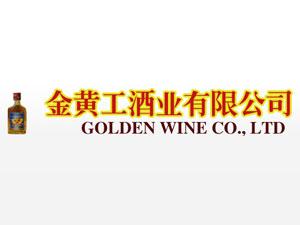 金黄工酒业有限公司