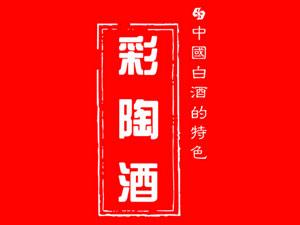 四川省中联酒类销售中心有限公司