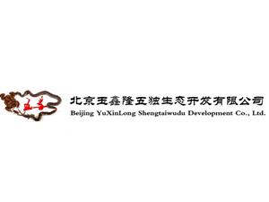 北京玉鑫隆生态五独科技开发有限公司