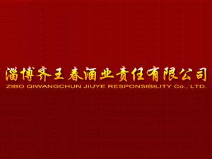 淄博齐王春酒业有限责任公司