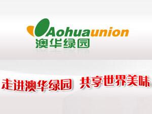 澳华绿园(北京)国际食品有限公司