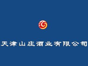 天津山庄酒业有限公司