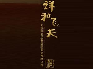 北京祥和红基国际酒业有限公司