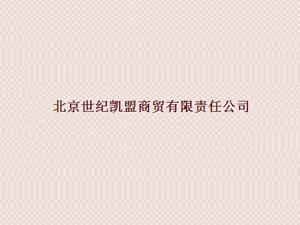 北京世�o�P盟商�Q有限�任公司