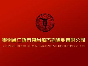 贵州茅台飞天酒业股份有限公司