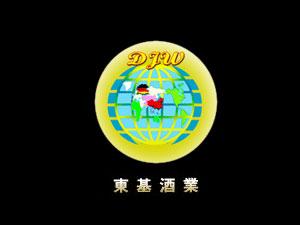 上海东基酒业有限公司