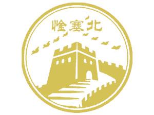黑龙江��塞北酒业有限公司