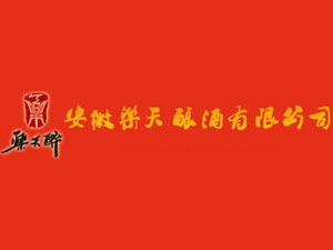 安徽�诽灬�酒有限公司
