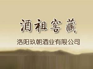 洛阳玖朝酒业有限公司