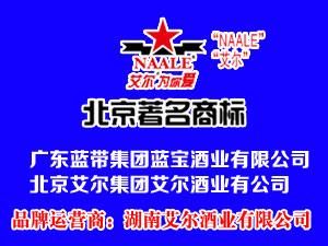 北京艾尔集团艾尔酒业有限公司