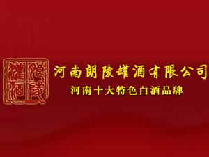 河南朗陵罐酒有限公司