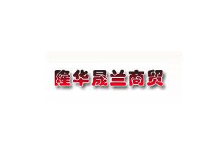 北京隆华晟兰商贸有限公司