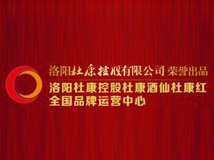 河南康大酒业有限公司