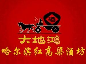 哈尔滨大地鸿红高粱散酒坊