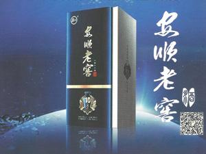 贵州省安顺市兴安酒厂荣誉出品