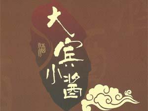 贵州大宾小酱酒业有限公司