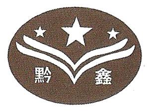 贵州黔鑫酒业有限公司