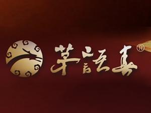 贵州省仁怀市茅语春酒业销售有限公司