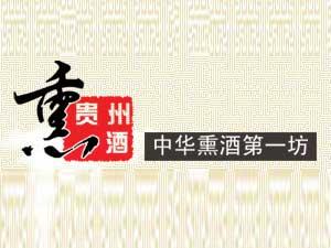 贵州熏酒有限公司