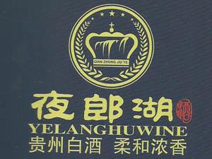 贵州黔中酒业有限公司