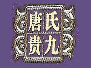贵州世涛添运贸易有限公司